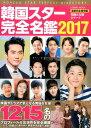 韓国スター完全名鑑(2017) [ コスミック出版 ]