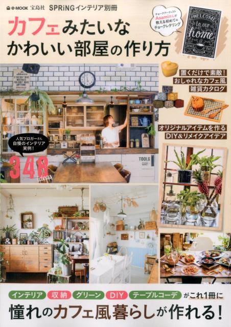 カフェみたいなかわいい部屋の作り方 (e-mook SPRiNGインテリア別冊)
