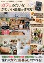 RoomClip商品情報 - カフェみたいなかわいい部屋の作り方 (e-mook SPRiNGインテリア別冊)