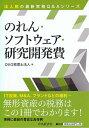 のれん・ソフトウェア・研究開発費 (法人税の最新実務Q&Aシリーズ)