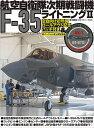 航空自衛隊次期戦闘機F-35ライトニング2