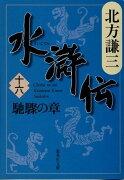 水滸伝(16(馳驟の章))