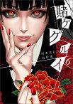 賭ケグルイ(6) (ガンガンコミックスJOKER) [ 尚村透 ]