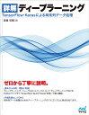 詳解 ディープラーニング TensorFlow・Kerasによる時系列データ処理 [ 巣籠 悠輔 ]