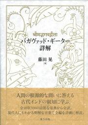 バガヴァッド・ギーター詳解 [ 藤田晃 ]