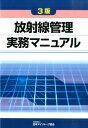 放射線管理実務マニュアル3版 [ 日本アイソトープ協会 ]