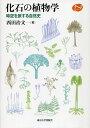 化石の植物学 時空を旅する自然史 (ナチュラルヒストリーシリーズ) [ 西田 治文 ]