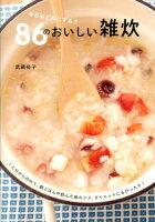 86のおいしい雑炊