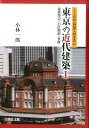 ここだけは見ておきたい東京の近代建築(1) [ 小林一郎 ]