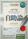音響 - 自助論新訳完全版 [耳で聴く本オーディオブックCD] (<CD>) [ サミュエル・スマイルズ ]