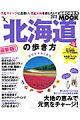 北海道の歩き方(2013)