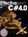 Effective C#4.0 .NET Frameworkを理解しC#を使いこな [ ビル・ワグナー ]
