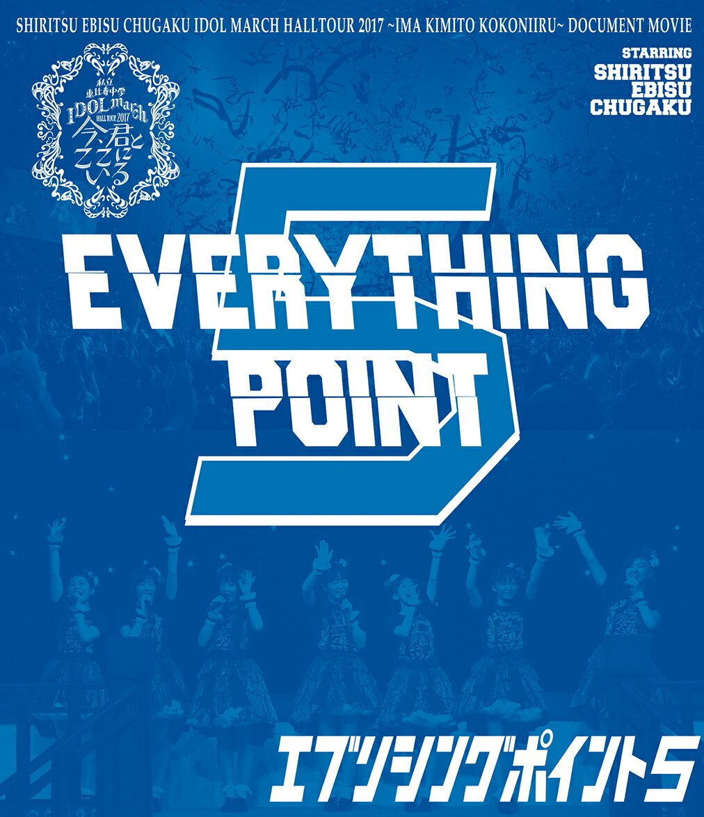 EVERYTHING POINT 5(通常盤)【Blu-ray】 [ 私立恵比寿中学 ]