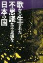 歌から生まれた不思議な不思議な日本の国 [ 永井一夫 ]