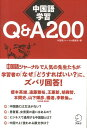 中国語学習Q&A200 [ 中国語ジャーナル編集部 ]