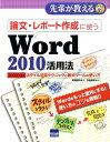 論文・レポート作成に使うWord 2010活用法 [ 嶋貫健司 ]