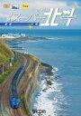 ビコム ワイド展望::キハ283系特急スーパー北斗 函館〜札幌 [ (鉄道) ]