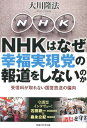 NHKはなぜ幸福実現党の報道をしないのか 受信料が取れない国営放送の偏向 (OR books) [ 大川隆法 ]