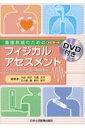 養護教諭のためのフィジカルアセスメント改訂第4版 見て学ぶ応急処置の基礎基本 DVD付き 大谷尚子