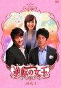 逆転の女王 DVD-BOX4 完全版 [ チョン・ジュノ ]