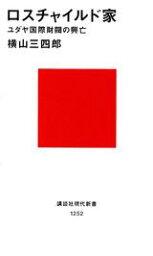 ロスチャイルド家 (講談社現代新書) [ 横山 <strong>三四郎</strong> ]