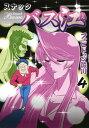 スナックバス江 4 (ヤングジャンプコミックス)