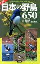 日本の野鳥650 [ 真木広造 ]