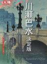 川瀬巴水 決定版 日本の面影を旅する (日本のこころ) [ 清水 久男 ]