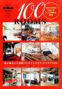 楽天楽天ブックス100ROOMS スタイルのある100人の大人の素敵な部屋 (e-mook)