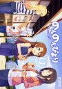 のんのんびより 11巻 (MFコミックス アライブシリーズ) [ あっと ]...