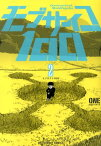 モブサイコ100(2) (裏少年サンデーコミックス) [ ONE ]