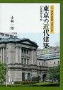 ここだけは見ておきたい東京の近代建築(2) [ 小林一郎 ]