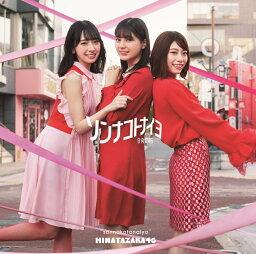 ソンナコトナイヨ (初回仕様限定盤 Type-A CD+Blu-ray) [ <strong>日向坂46</strong> ]
