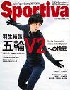 Sportiva 羽生結弦 五輪V2への挑戦 日本フィギュアスケート2018平昌五輪展望号 (集英社ムック) 集英社