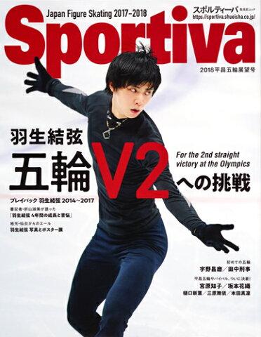 Sportiva 羽生結弦 五輪V2への挑戦 日本フィギュアスケート2018平昌五輪展望号 (集英社ムック) [ 集英社 ]