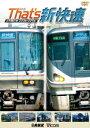ビコム 鉄道車両シリーズ::ザッツ新快速 JR西日本 223系・225系 [ (鉄道) ]