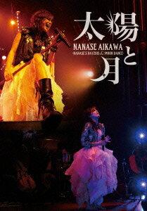 太陽と月 -NANASE'S DAY2015 & MOON DANCE- [ 相川七瀬 ]