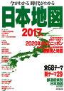 今がわかる時代がわかる日本地図(2017年版) [ 成美堂出版株式会社 ]
