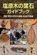 塩原木の葉石ガイドブック