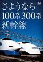 想い出の中の列車たちシリーズ::さようなら100系・300系新幹線 [ (鉄道) ]