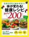 体が変わる! 健康レシピBest200 大きな文字で読みやすい! (ヒットムック料理シリーズ) [