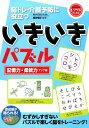 いきいきパズル 記憶力・柔軟力アップ編 ...