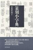 篆刻小字典 [ 中西庚南 ]