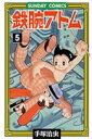 鉄腕アトム(5) 大人気SFコミックス (サンデーコミックス...