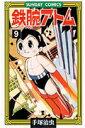 鉄腕アトム(9) 大人気SFコミックス (サンデーコミックス...