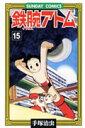 鉄腕アトム(15) 大人気SFコミックス (サンデーコミック...