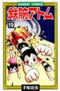 鉄腕アトム(19) 大人気SFコミックス (サンデーコミック...