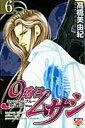 9番目のムサシミッション・ブルー(6) (ボニータコミックス)