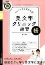 3大クセ字も劇的改善!美文字クリニック練習帳 (NHKまる得マガジンMOOK 生活実用シ