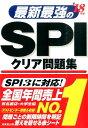最新最強のSPIクリア問題集('18年版) [ 成美堂出版株式会社 ]